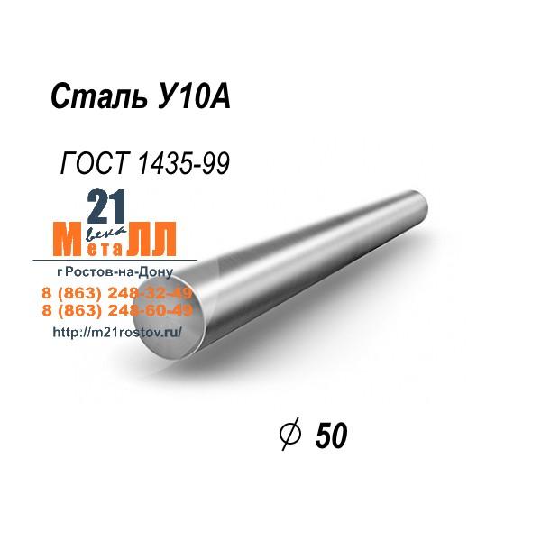 У10 А круг ф 50 мм
