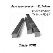 Сталь 5ХНМ  квадрат 140 мм
