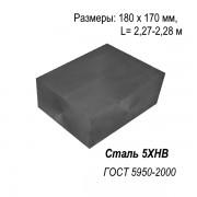 Сталь 5ХНВ  квадрат 180 х 170